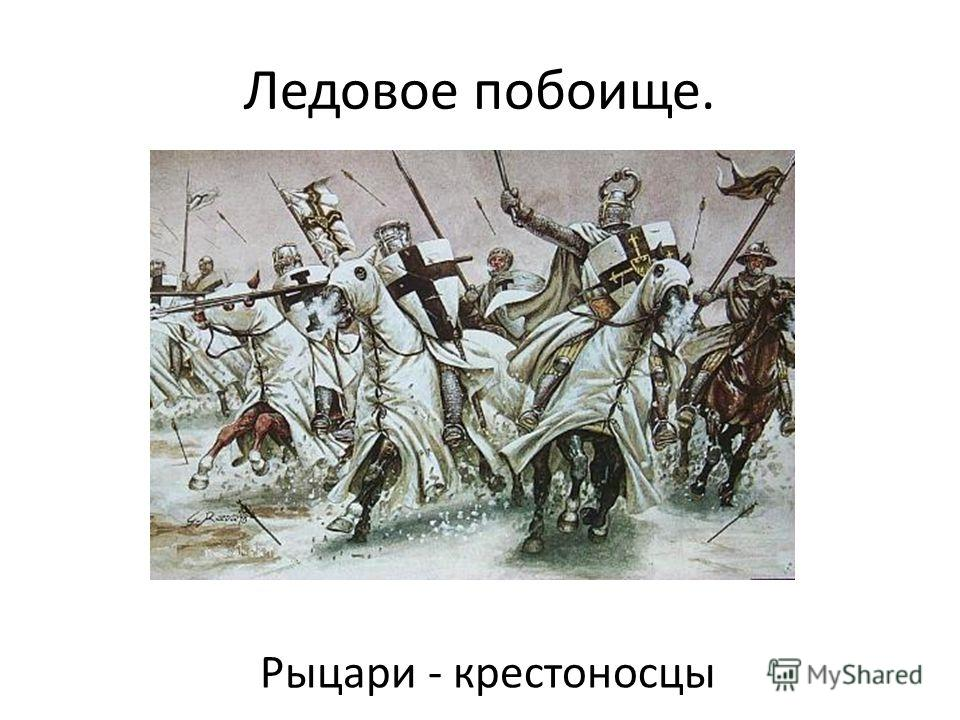 Ледовое побоище. Рыцари - крестоносцы