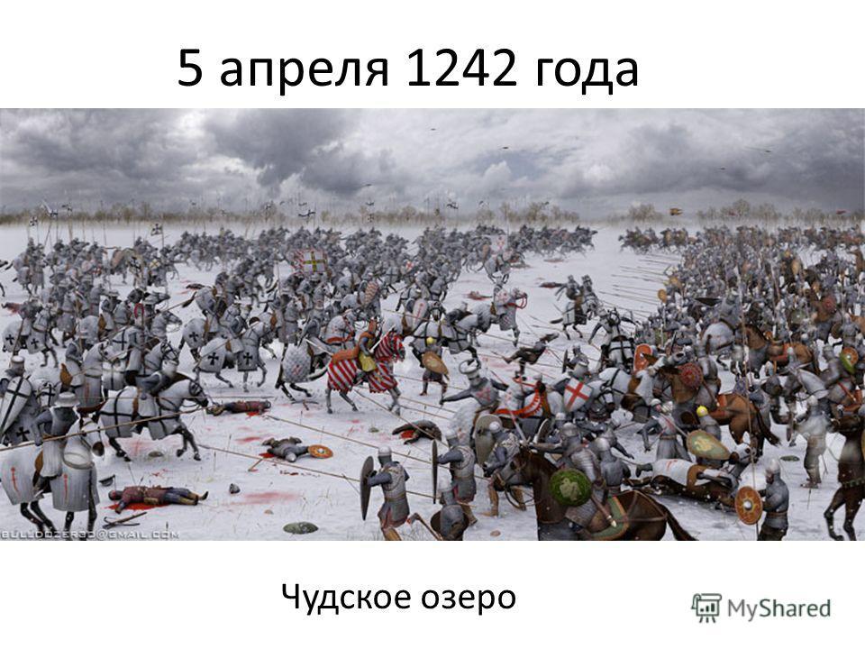 5 апреля 1242 года Чудское озеро