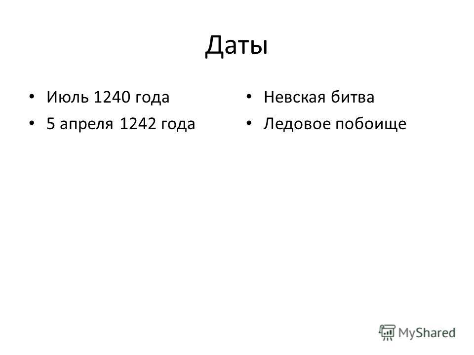 Даты Июль 1240 года 5 апреля 1242 года Невская битва Ледовое побоище