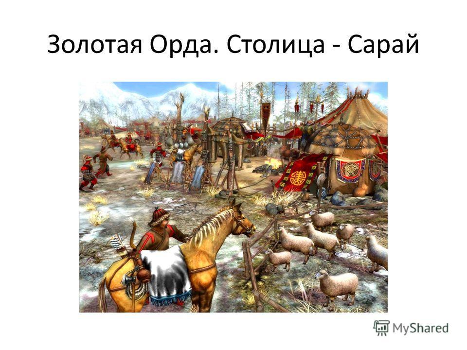 Золотая Орда. Столица - Сарай