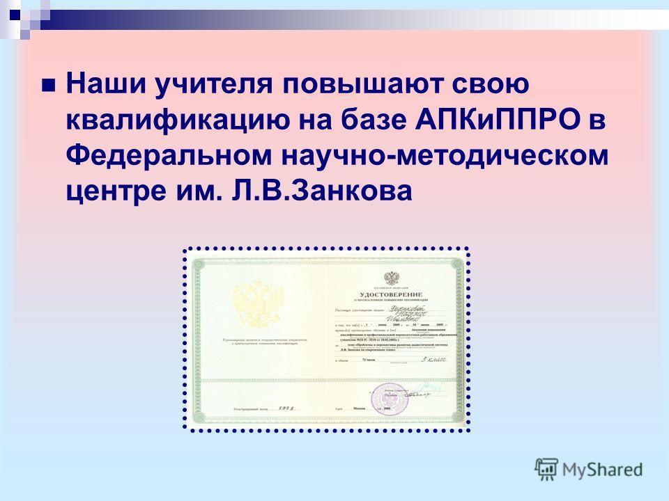 Наши учителя повышают свою квалификацию на базе АПКиППРО в Федеральном научно-методическом центре им. Л.В.Занкова