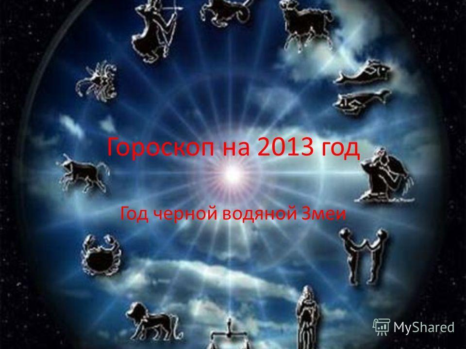 Гороскоп на 2013 год Год черной водяной Змеи
