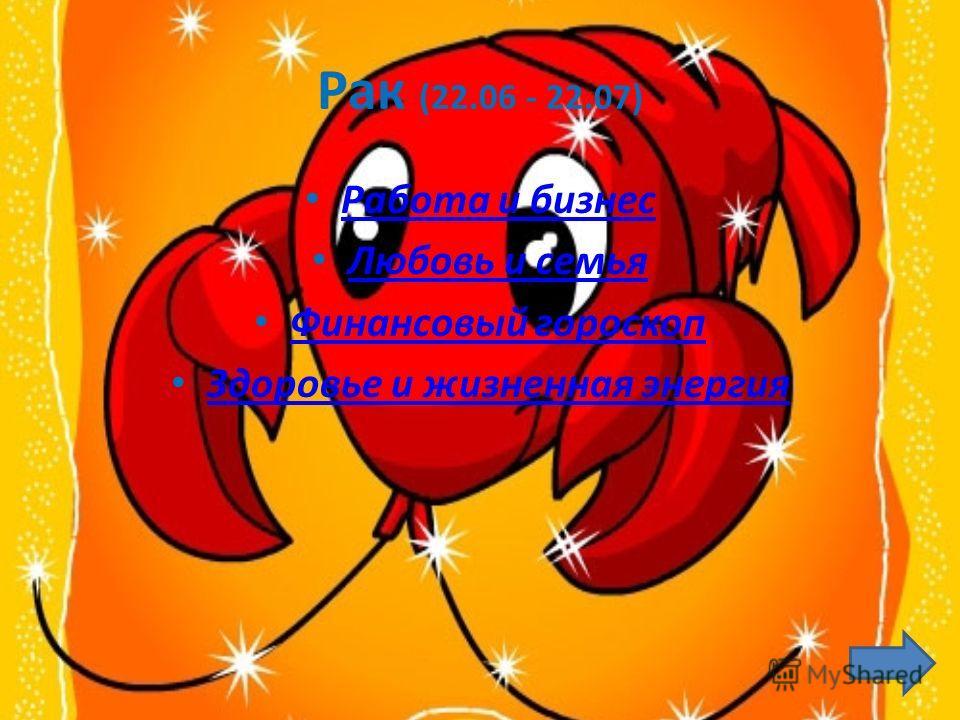 Рак (22.06 - 22.07) Работа и бизнес Любовь и семья Финансовый гороскоп Здоровье и жизненная энергия