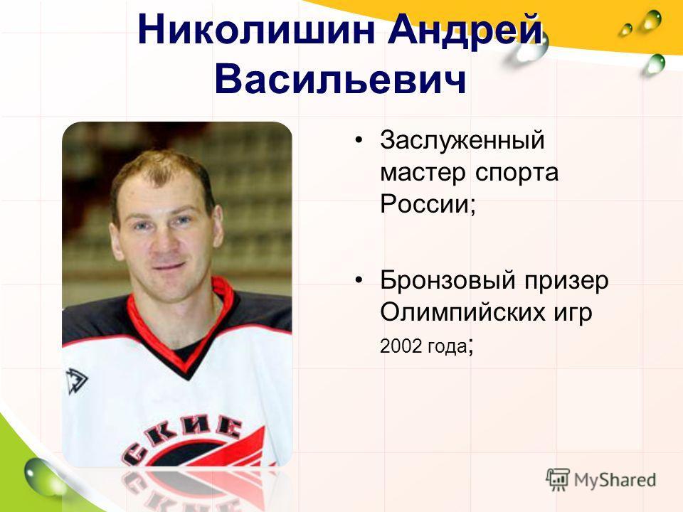 Николишин Андрей Васильевич Заслуженный мастер спорта России; Бронзовый призер Олимпийских игр 2002 года ;