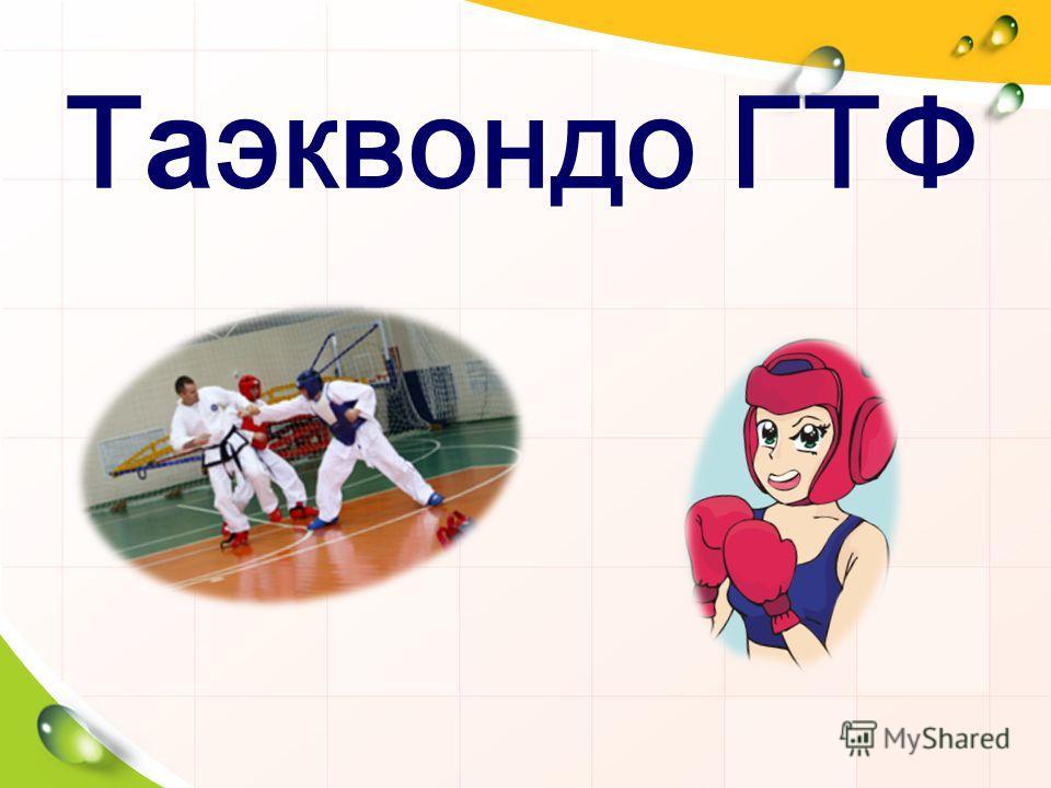 Таэквондо ГТФ