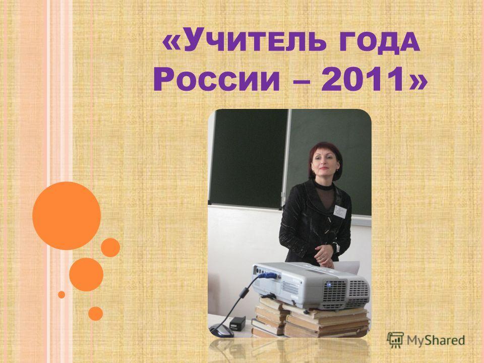 «У ЧИТЕЛЬ ГОДА Р ОССИИ – 2011»