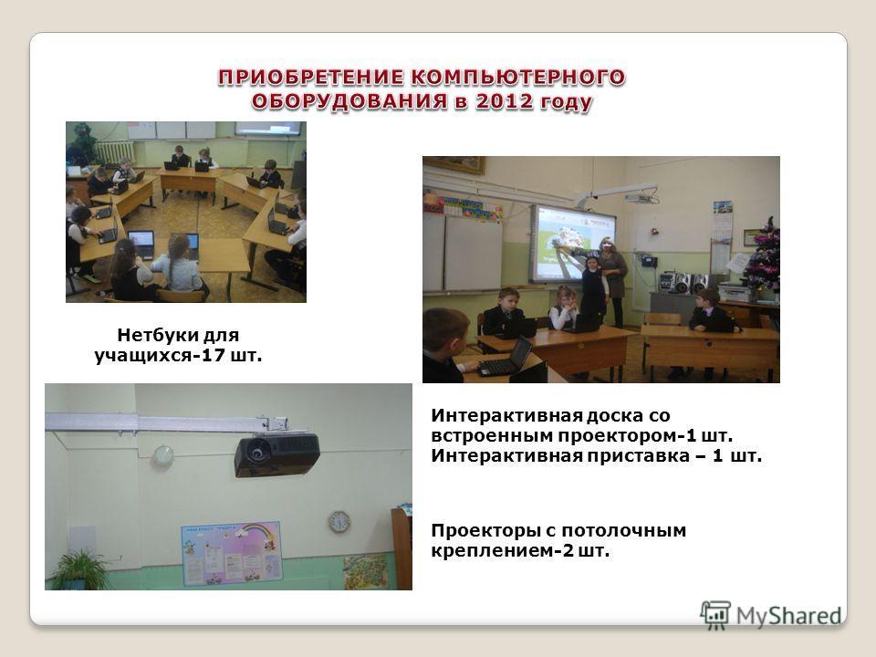 Нетбуки для учащихся-17 шт. Интерактивная доска со встроенным проектором-1 шт. Интерактивная приставка – 1 шт. Проекторы с потолочным креплением-2 шт.