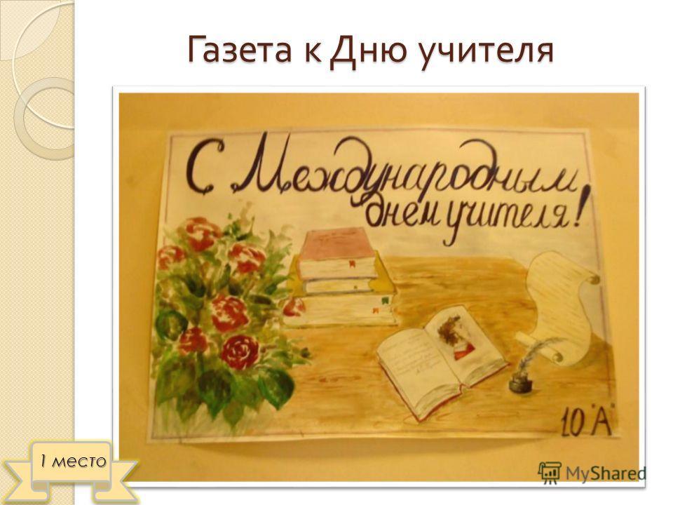 Газета к Дню учителя 1 место