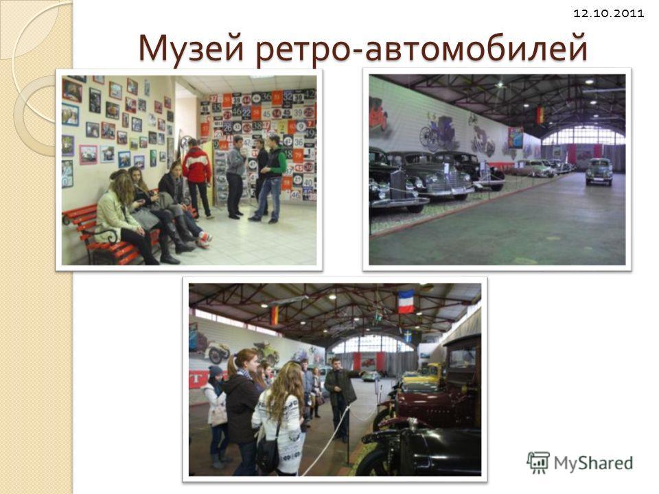 Музей ретро - автомобилей 12.10.2011