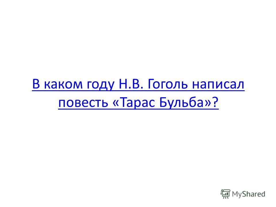 В каком году Н.В. Гоголь написал повесть «Тарас Бульба»?
