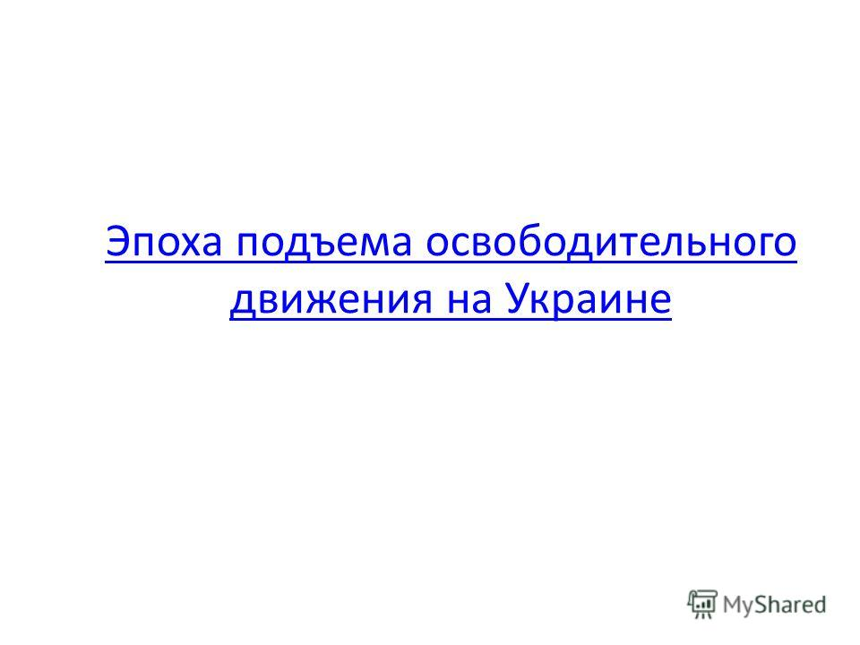 Эпоха подъема освободительного движения на Украине