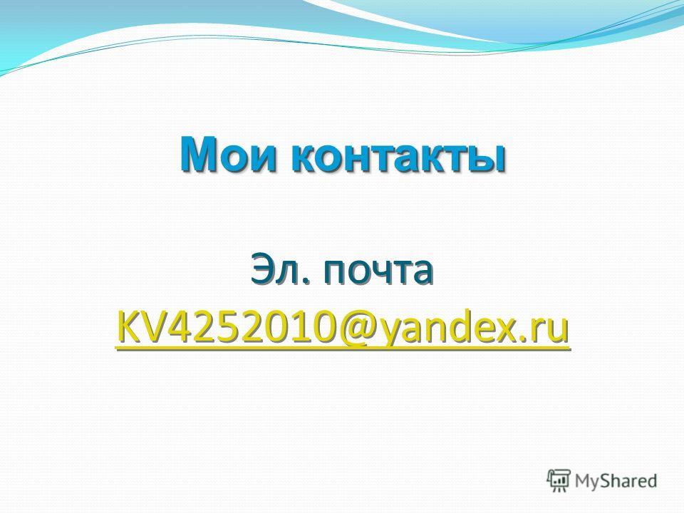 Мои контакты Мои контакты Эл. почта KV4252010@yandex.ru KV4252010@yandex.ru Мои контакты Мои контакты Эл. почта KV4252010@yandex.ru KV4252010@yandex.ru