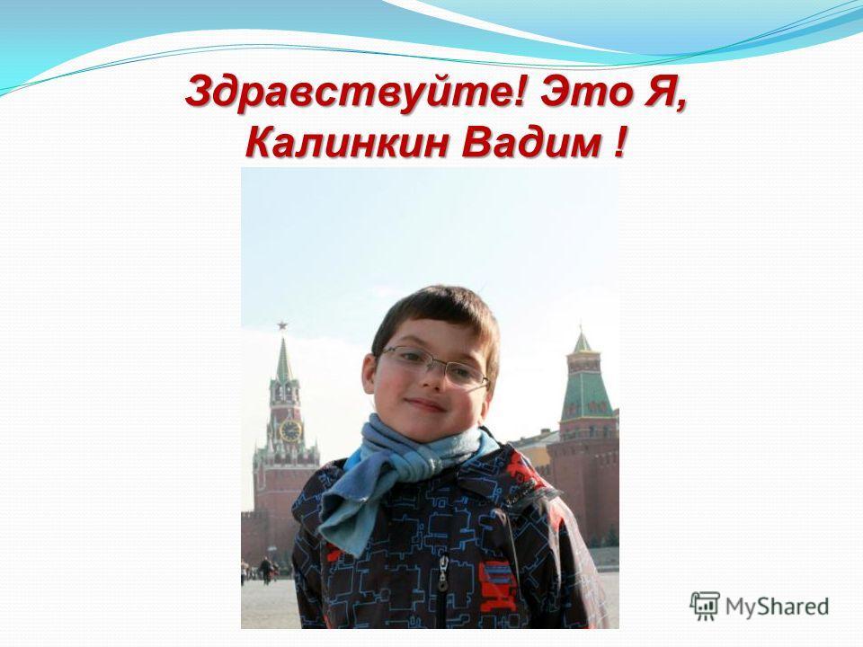 Здравствуйте! Это Я, Калинкин Вадим !