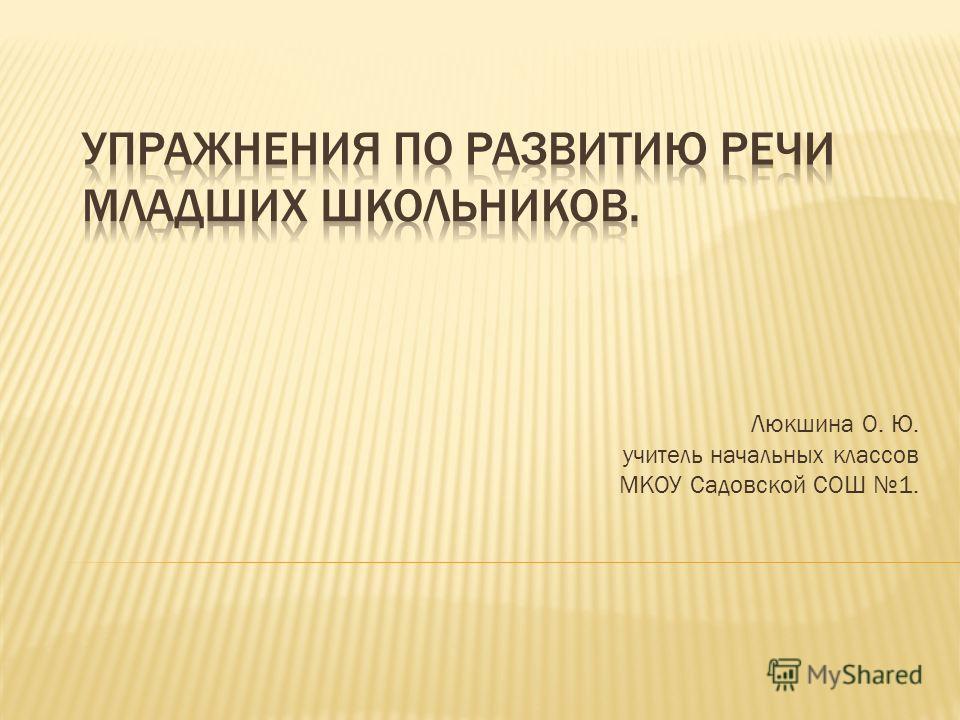 Люкшина О. Ю. учитель начальных классов МКОУ Садовской СОШ 1.