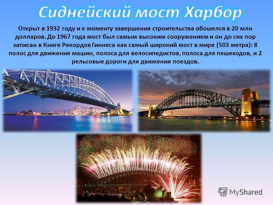 Открыт в 1932 году и к моменту завершения строительства обошелся в 20 млн долларов. До 1967 года мост был самым высоким сооружением и он до сих пор записан в Книге Рекордов Гиннеса как самый широкий мост в мире (503 метра): 8 полос для движения машин