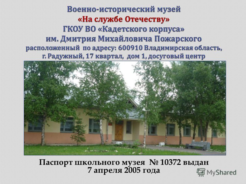 Паспорт школьного музея 10372 выдан 7 апреля 2005 года