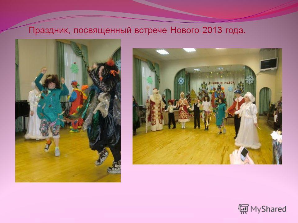 Праздник, посвященный встрече Нового 2013 года.