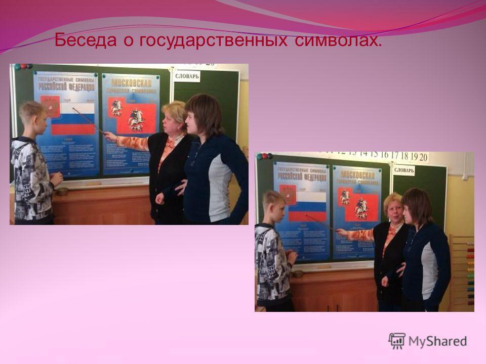 Беседа о государственных символах.