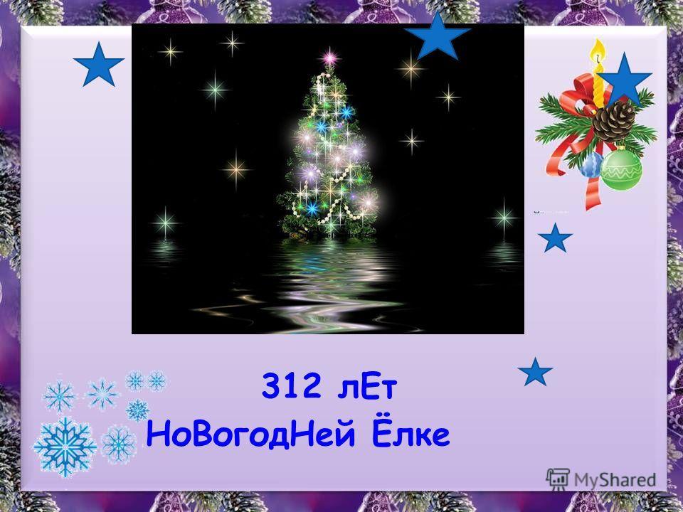 312 лЕт НоВогодНей Ёлке