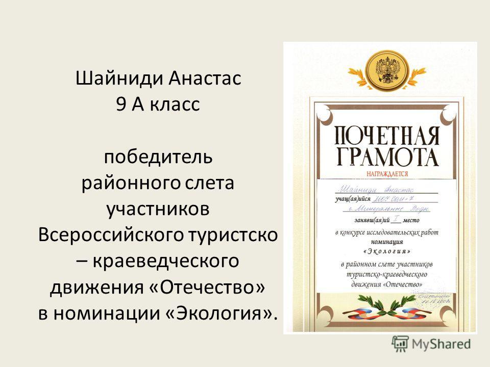 Шайниди Анастас 9 А класс победитель районного слета участников Всероссийского туристско – краеведческого движения «Отечество» в номинации «Экология».