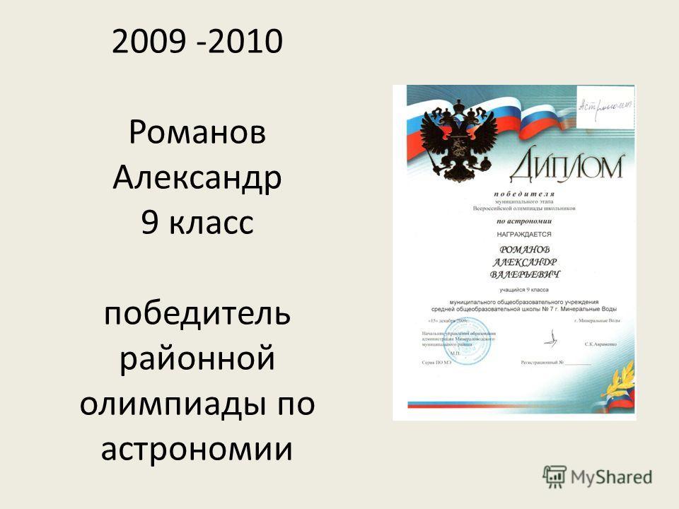 2009 -2010 Романов Александр 9 класс победитель районной олимпиады по астрономии