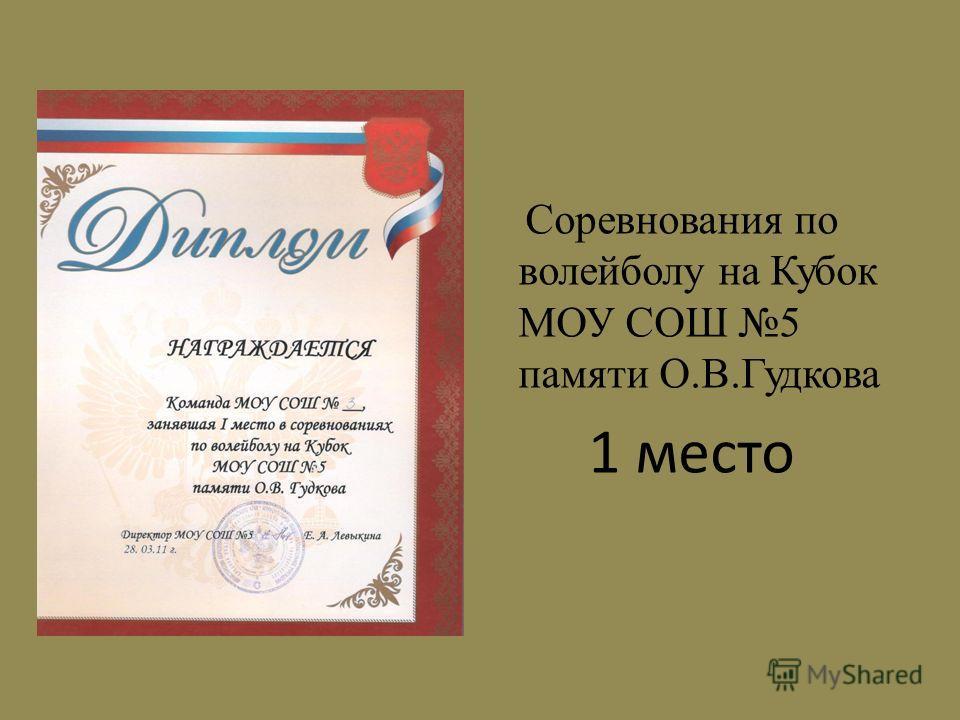 Соревнования по волейболу на Кубок МОУ СОШ 5 памяти О.В.Гудкова 1 место