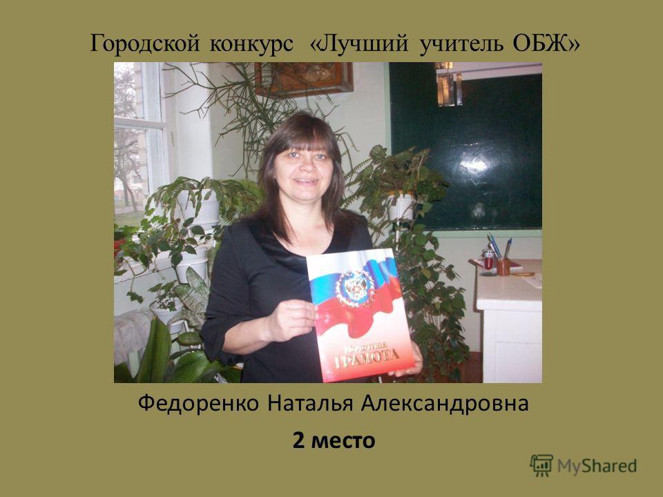 Городской конкурс «Лучший учитель ОБЖ» Федоренко Наталья Александровна 2 место