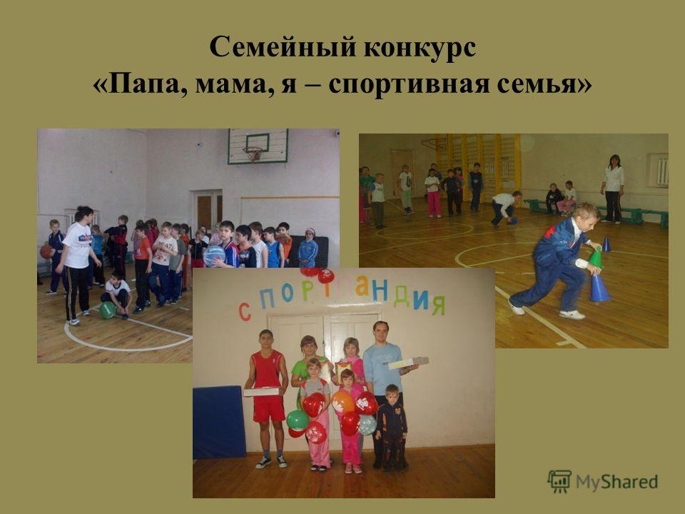 Семейный конкурс «Папа, мама, я – спортивная семья»