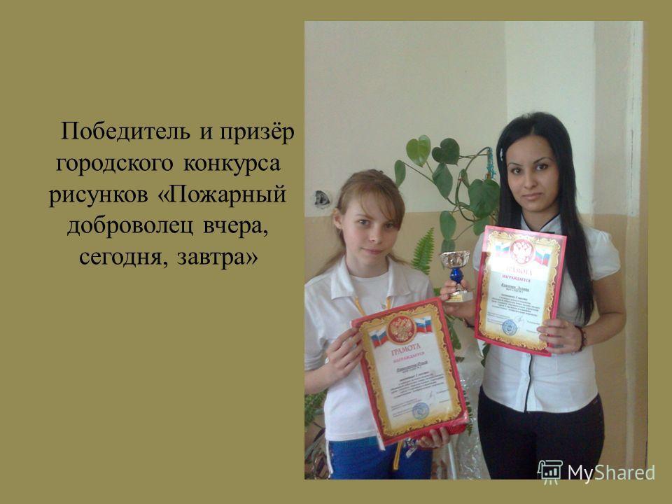 Победитель и призёр городского конкурса рисунков «Пожарный доброволец вчера, сегодня, завтра»