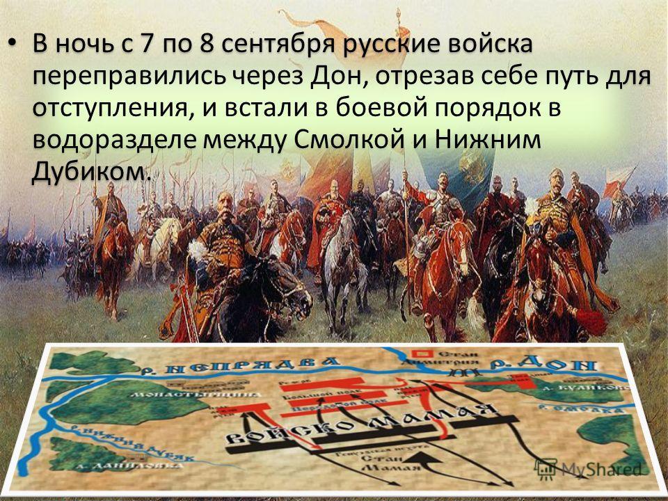 В ночь с 7 по 8 сентября русские войска переправились через Дон, отрезав себе путь для отступления, и встали в боевой порядок в водоразделе между Смолкой и Нижним Дубиком.