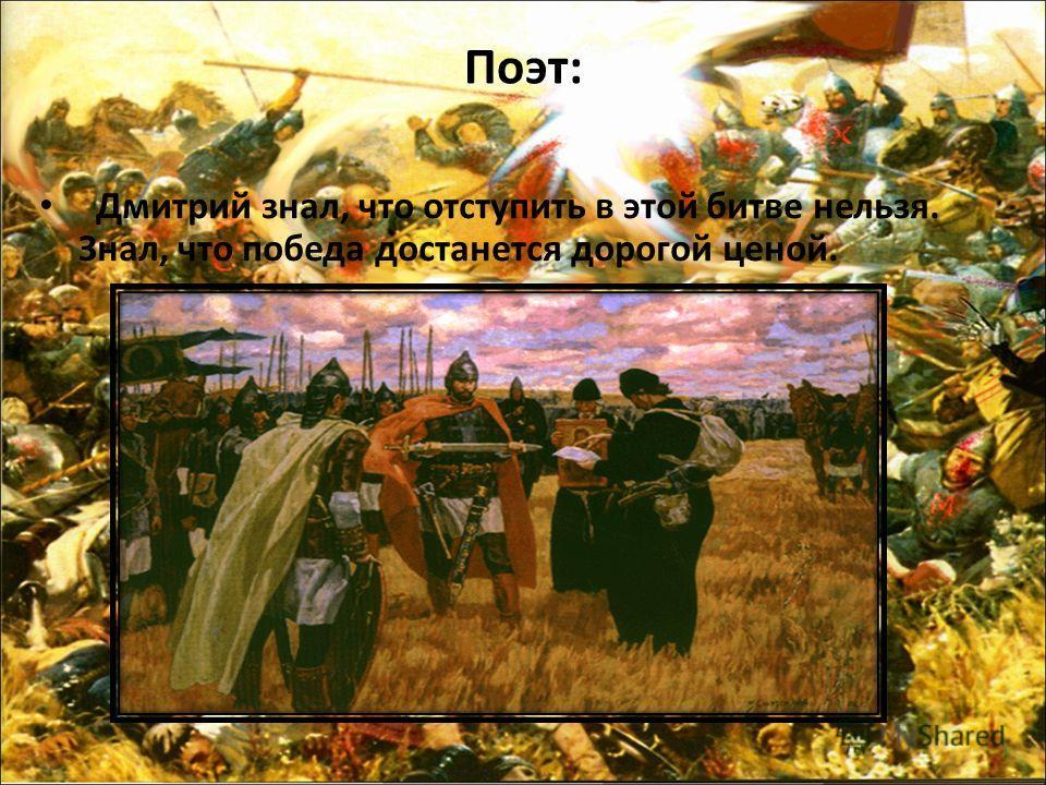 Поэт: Дмитрий знал, что отступить в этой битве нельзя. Знал, что победа достанется дорогой ценой.