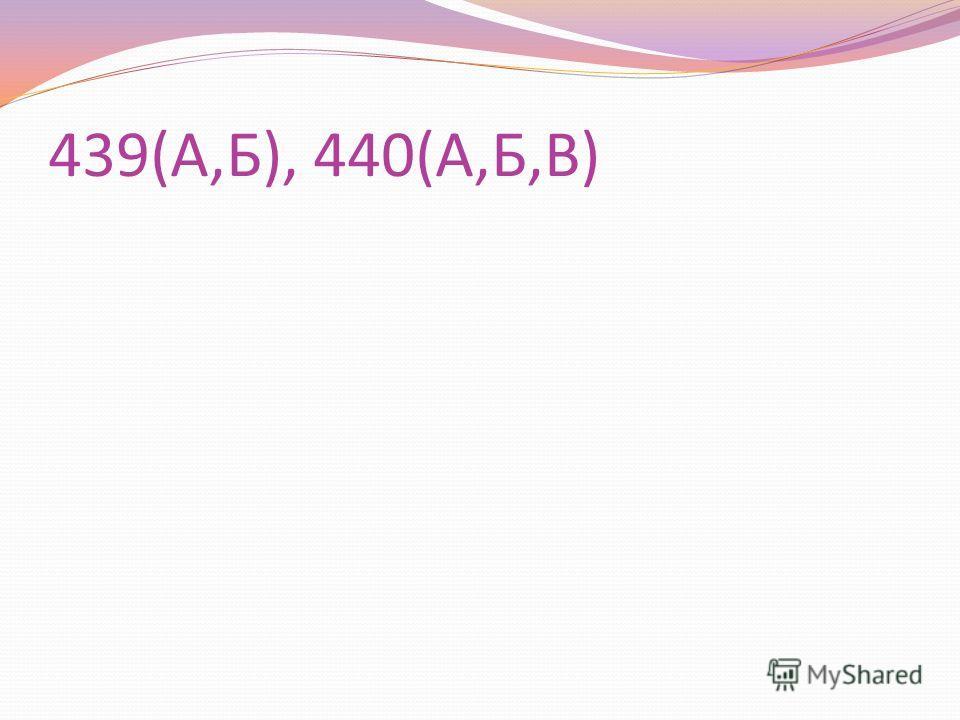 439(А,Б), 440(А,Б,В)