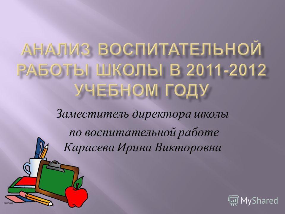 Заместитель директора школы по воспитательной работе Карасева Ирина Викторовна