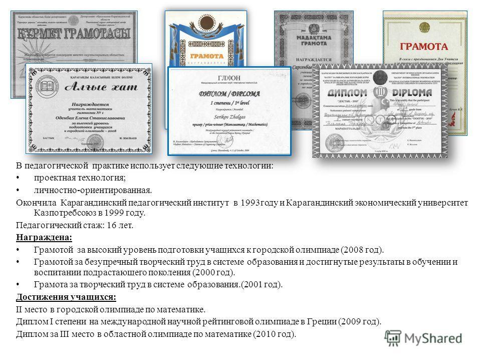 В педагогической практике использует следующие технологии: проектная технология; личностно-ориентированная. Окончила Карагандинский педагогический институт в 1993году и Карагандинский экономический университет Казпотребсоюз в 1999 году. Педагогически