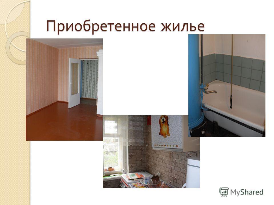Приобретенное жилье