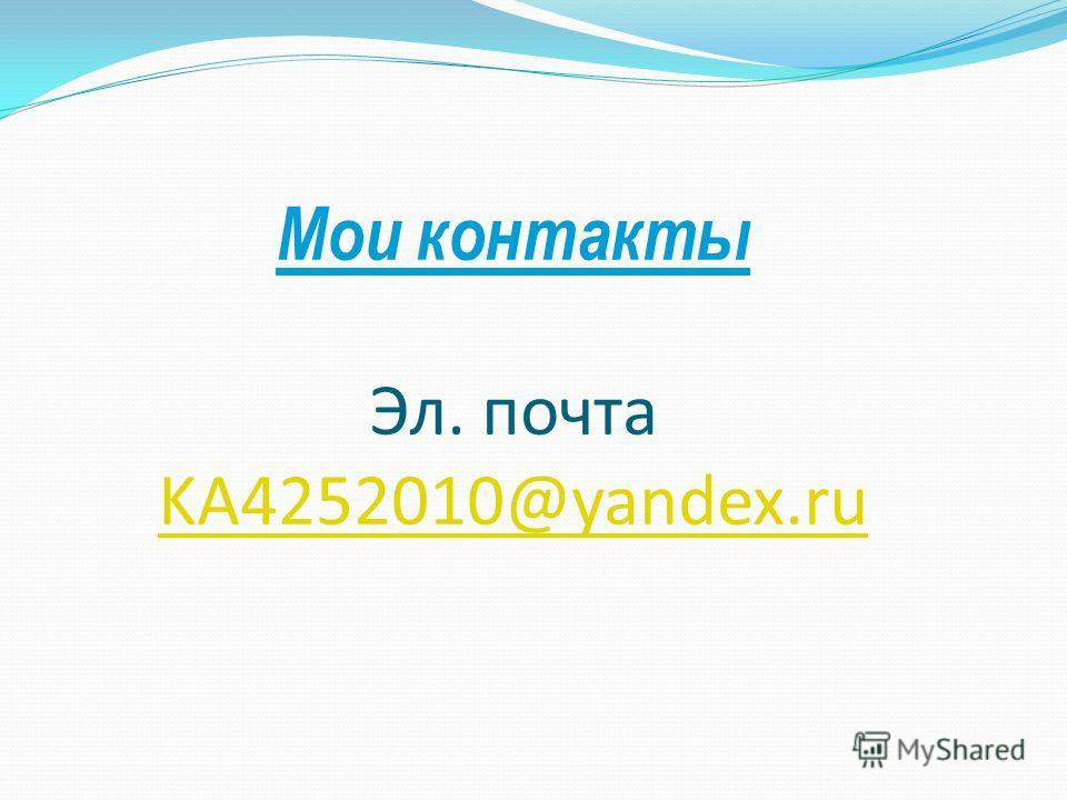 Мои контакты Эл. почта KA4252010@yandex.ru KA4252010@yandex.ru