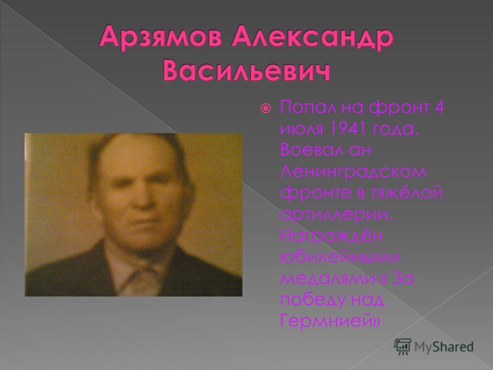 Попал на фронт 4 июля 1941 года. Воевал ан Ленинградском фронте в тяжёлой артиллерии. Награждён юбилейными медалями « За победу над Гермнией»