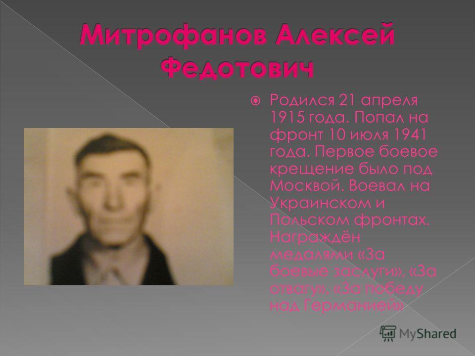 Родился 21 апреля 1915 года. Попал на фронт 10 июля 1941 года. Первое боевое крещение было под Москвой. Воевал на Украинском и Польском фронтах. Награждён медалями «За боевые заслуги», «За отвагу», «За победу над Германией»