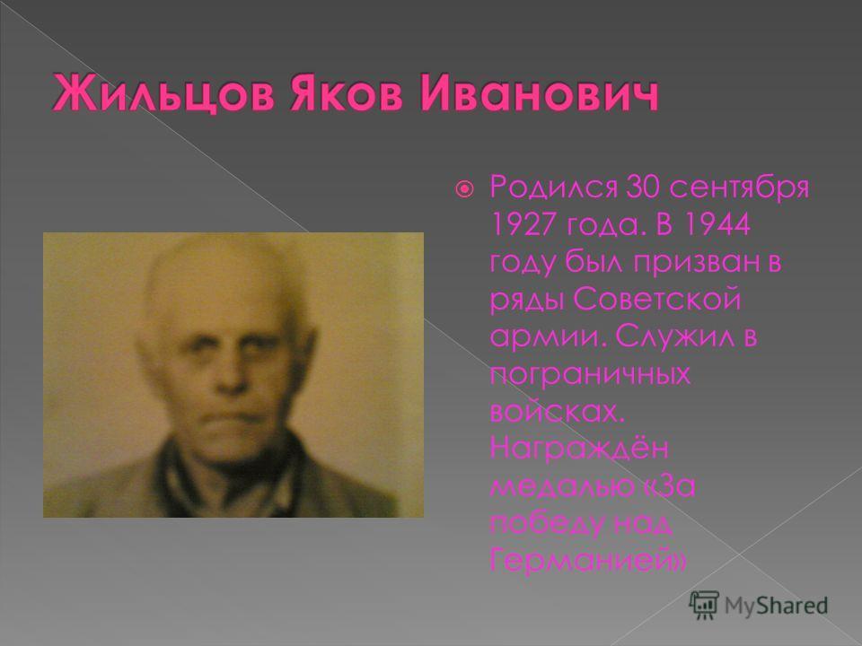 Родился 30 сентября 1927 года. В 1944 году был призван в ряды Советской армии. Служил в пограничных войсках. Награждён медалью «За победу над Германией»