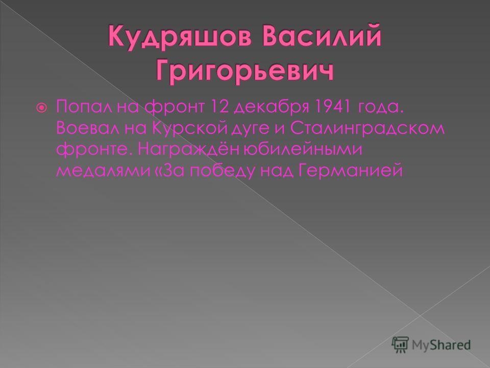 Попал на фронт 12 декабря 1941 года. Воевал на Курской дуге и Сталинградском фронте. Награждён юбилейными медалями «За победу над Германией