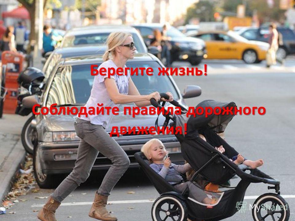 Берегите жизнь! Соблюдайте правила дорожного движения!