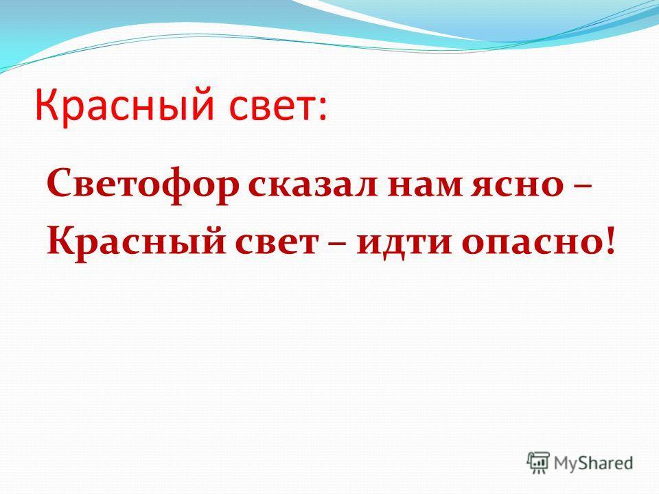 Красный свет: Светофор сказал нам ясно – Красный свет – идти опасно!