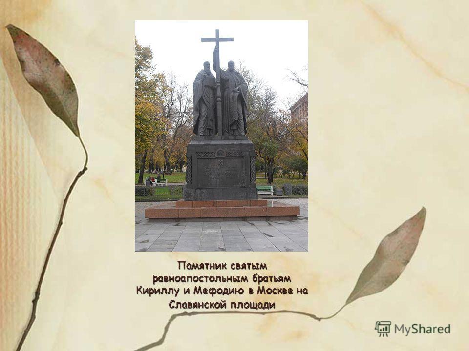 Памятник святым равноапостольным братьям Кириллу и Мефодию в Москве на Славянской площади