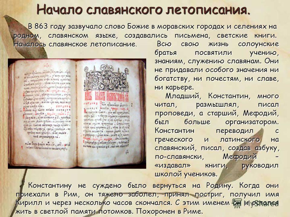 В 863 году зазвучало слово Божие в моравских городах и селениях на родном, славянском языке, создавались письмена, светские книги. Началось славянское летописание. В 863 году зазвучало слово Божие в моравских городах и селениях на родном, славянском