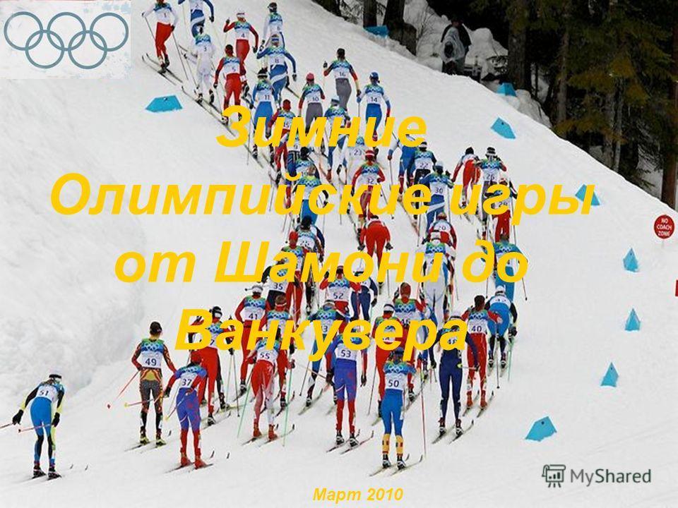 Зимние Олимпийские игры от Шамони до Ванкувера Март 2010