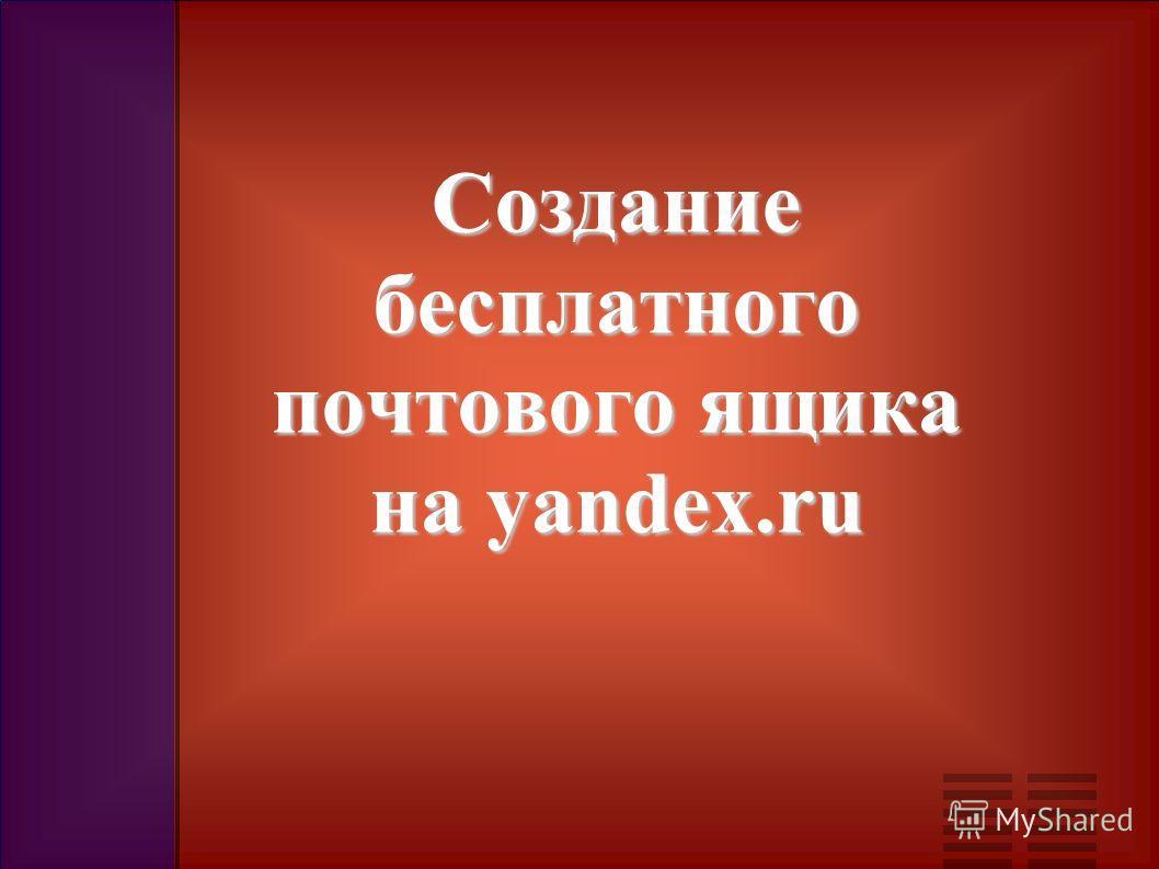 Создание бесплатного почтового ящика на yandex.ru