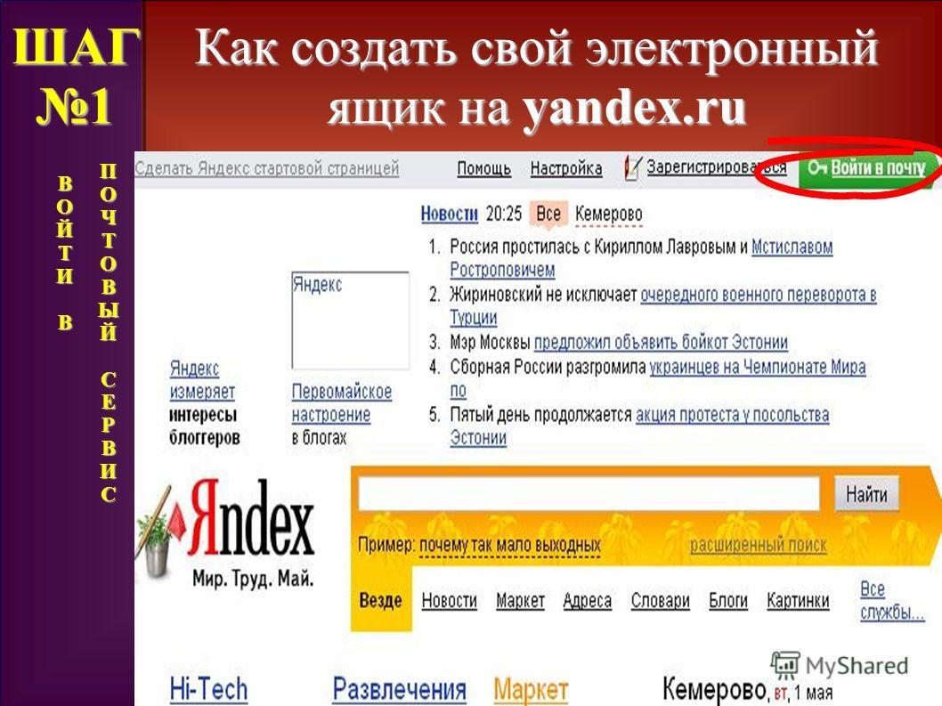 Как создать свой электронный ящик на yandex.ru ШАГ 1 ВОЙТИВВОЙТИВВОЙТИВВОЙТИВ ПОЧТОВЫЙСЕРВПОЧТОВЫЙСЕРВИИССПОЧТОВЫЙСЕРВПОЧТОВЫЙСЕРВИИССИС
