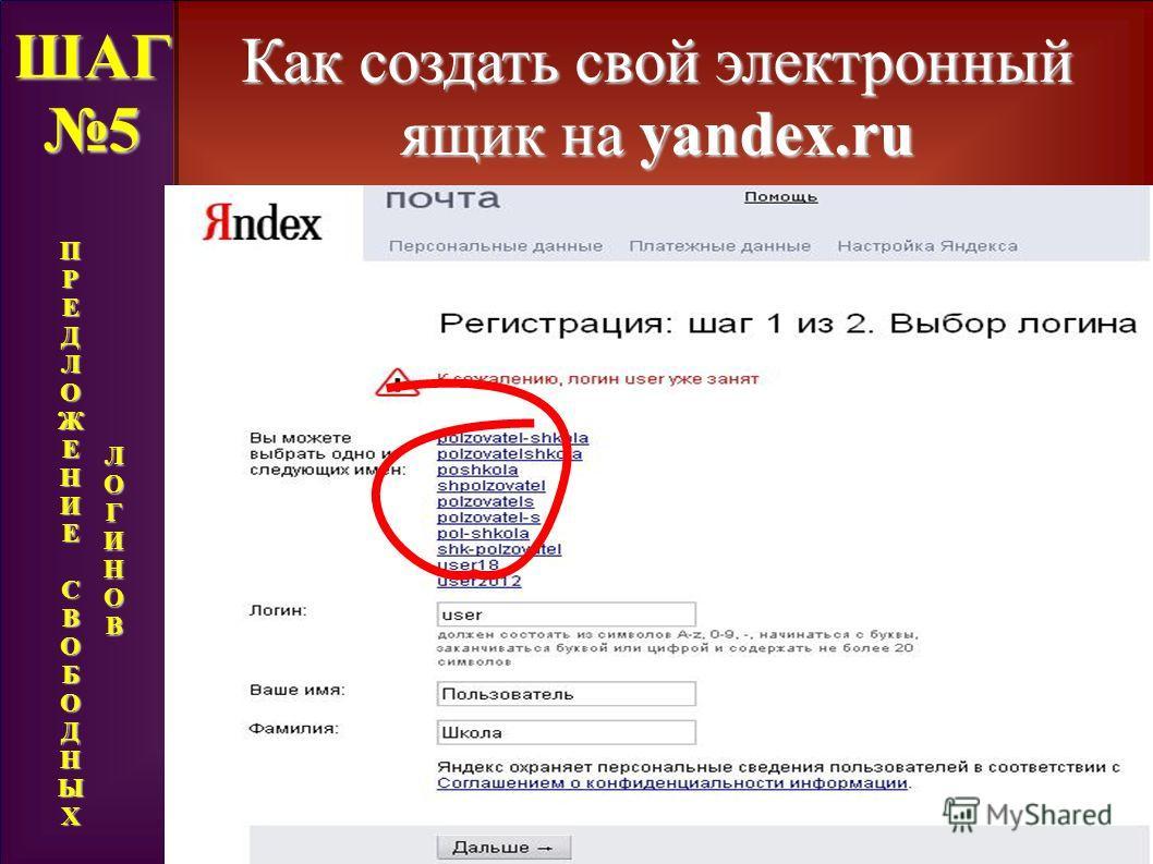 Как создать свой электронный ящик на yandex.ru ШАГ 5 ПРЕДЛОЖЕНИЕСВОБОДНЫХ ЛОГИНОВ