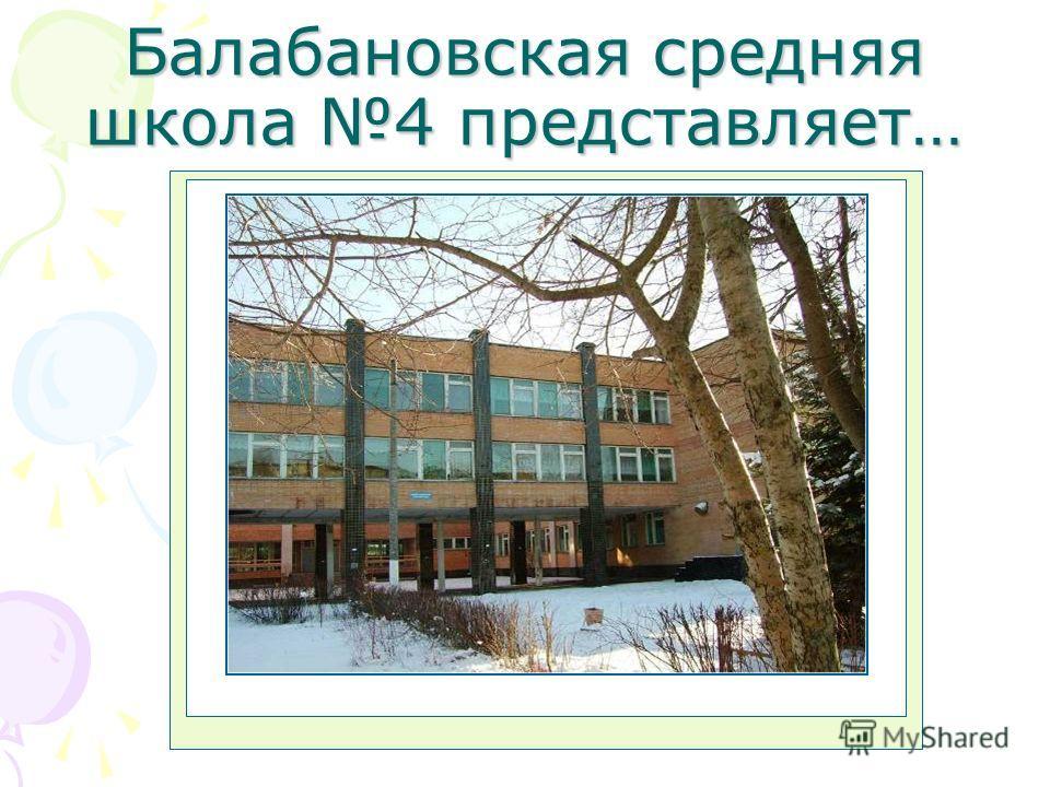 Балабановская средняя школа 4 представляет…