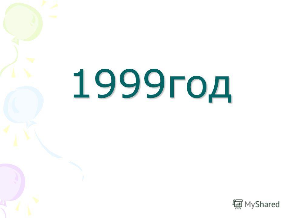 1999год